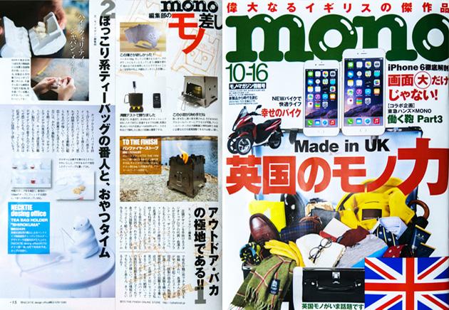 mono20141002.jpg