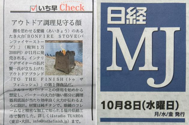 nikkeiMJ630.jpg