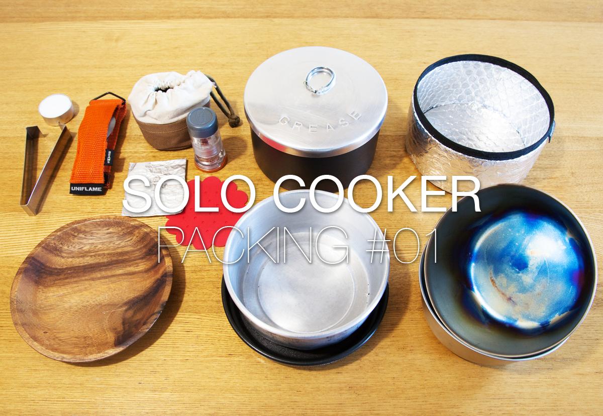 solocooker2015_eye